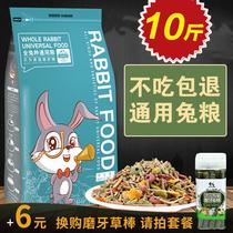 Кролик зерна кролика корма кролика зерна кролика зерна молодых кроликов в кролика домашних животных кролика зерна 20 основных продуктов питания большой пакет 10 фунтов