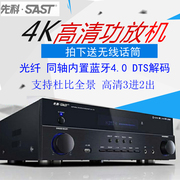 SAST / SAST SU-110 High Power Home Speaker 5.1 Профессиональный усилитель 4K Bluetooth HDMI HD Audio