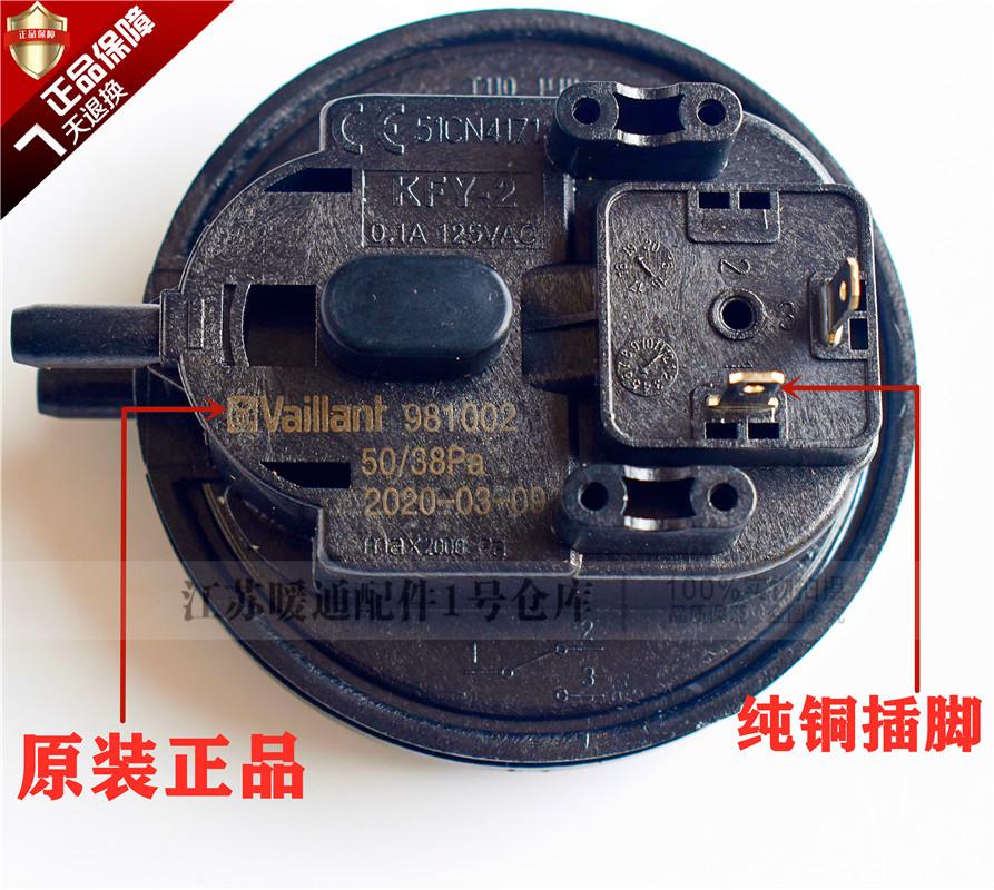 Wei energy gas wall hanging furnace air pressure switch Wuxi domestic heating furnace original fan pressure sensor accessories