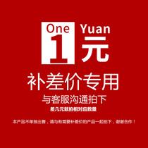 1 RMB Supplement Link (do not take it alone)