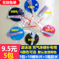Swimming pool special repair patch rubber boat repair glue pvc inflatable patch swimming ring inflatable bed repair package