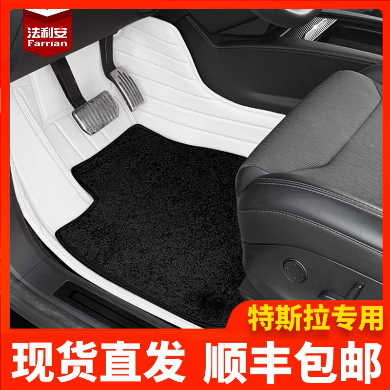 Suitable for the 2021 Tesla Model 3 model ModelX modely fully enclosed car footrests