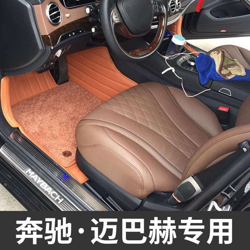 Custom 2019 Mercedes-Benz Maybach S400 S450 S560 S680 fully surrounded car foot pads 15-18