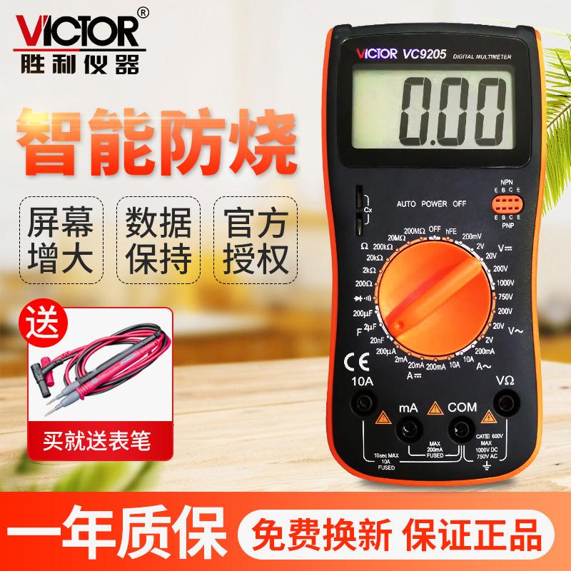 Victory Wan meter digital high-precision 10000 meter VC9205 8 electrician number explicit meter VC890D C