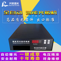 Engraving machine Xingrong photosensitive engraving machine (imported high-power 3 tubes) Exposure seal machine simple and small