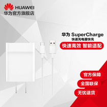 (Official genuine)Huawei Huawei SuperCharge fast charger