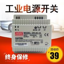 220v Turn 24v12v5a Mini power supply DC Mingweiyuan switch LED power supply dr-60-24 Industrial Guide Rail