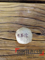 Fuding Xianjulin Old White Tea 2002 [Old Chatuo] 7g Old Portable Drinking Xiaotuo Tea 500g Price