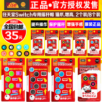 Japanese good NS switch rocker protection sleeve CAT Claw rocker hat rocker cat Claw cap Accessories