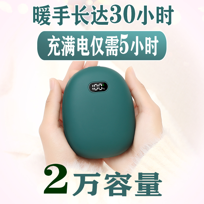 Warm hand treasure mobile charge two-use usb mini warm baby charging portable hot water bag two-in-one spontaneous heat
