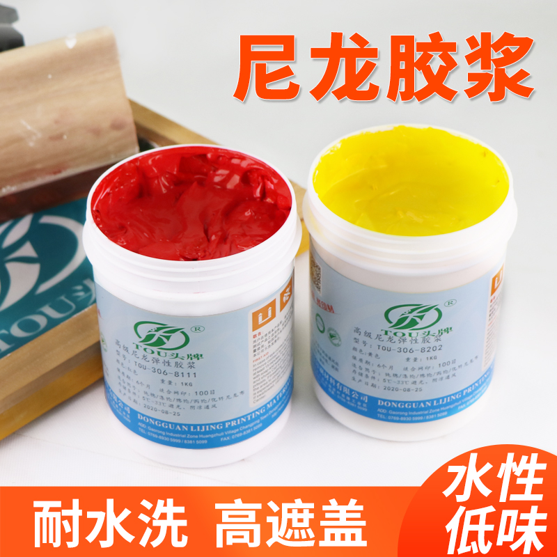 The first brand 306 nylon white glue mesh plate printing ink transparent slurry water-like printing material screen printing glue black