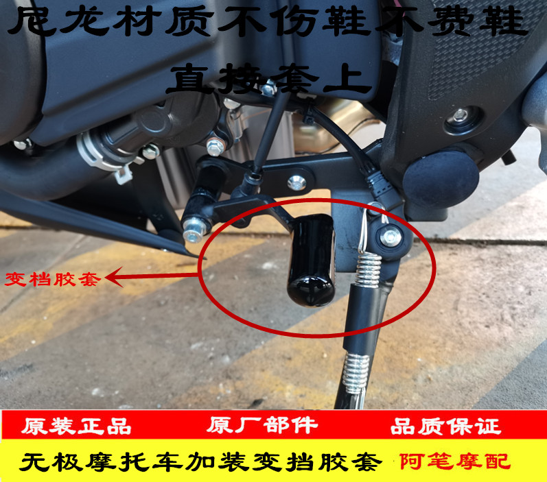 The poleless 200AC200R300R 300RR 300AC 500R 500DS 650DS does not hurt the shoe variant adhesive sleeve
