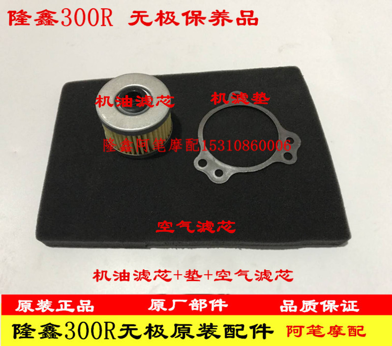 Non-pole 300R 300RR 300AC retro machine filter 300GY 300DS oil filter air filter oil filter