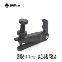 German original new Wittner violin special fine tuning stable tuning 2414 accessory spinner accessories