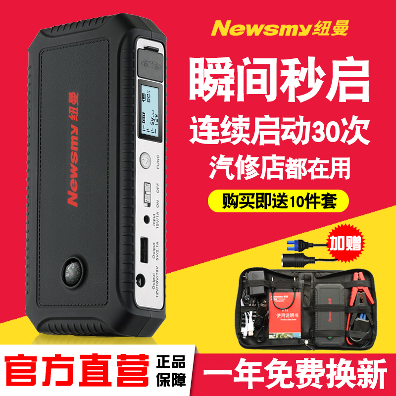 Emergency Starting Power Supply for Newman W18 Battery