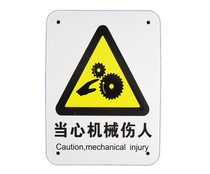 Borger watch out for warning signs billboard signs paint aluminum plate signs beware of mechanical injuries A0027