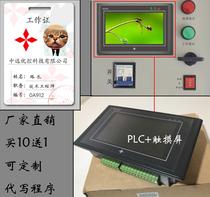 中达优控触摸屏PLC一体机 人机界面一体替代台达威纶PLC