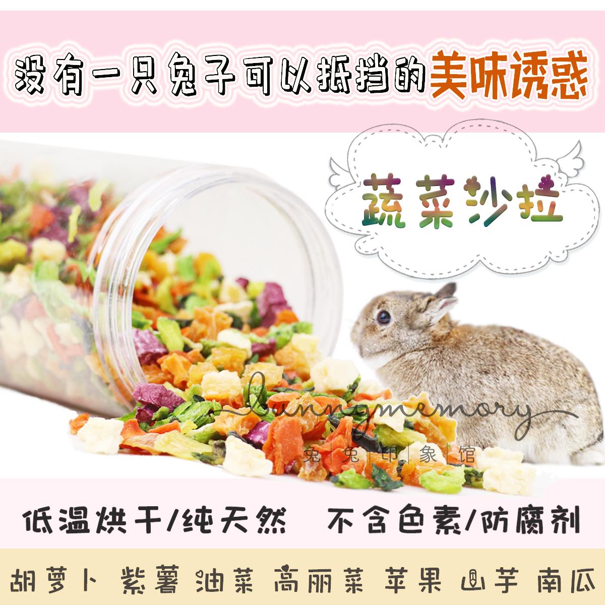 Кролик шлифовальные зубы высушить овощи мелких животных закуски дикий салат хрустящий кролик кролик хомяк dragoncat морской свинки консервированные