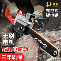 Red pine charging chainsaw lithium-electric high-power home electric chainsaw power tool outdoor wireless tree cutting saw