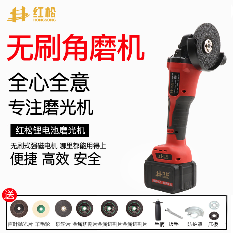 Red pine brushless lithium electric angle grinder rechargeable multi-function polisher cutting machine grinder angle polisher