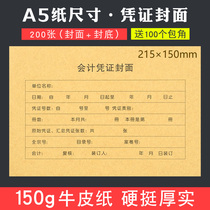 Voucher cover A5 paper size large financial accounting voucher cover Kraft covers small packet delivery angle