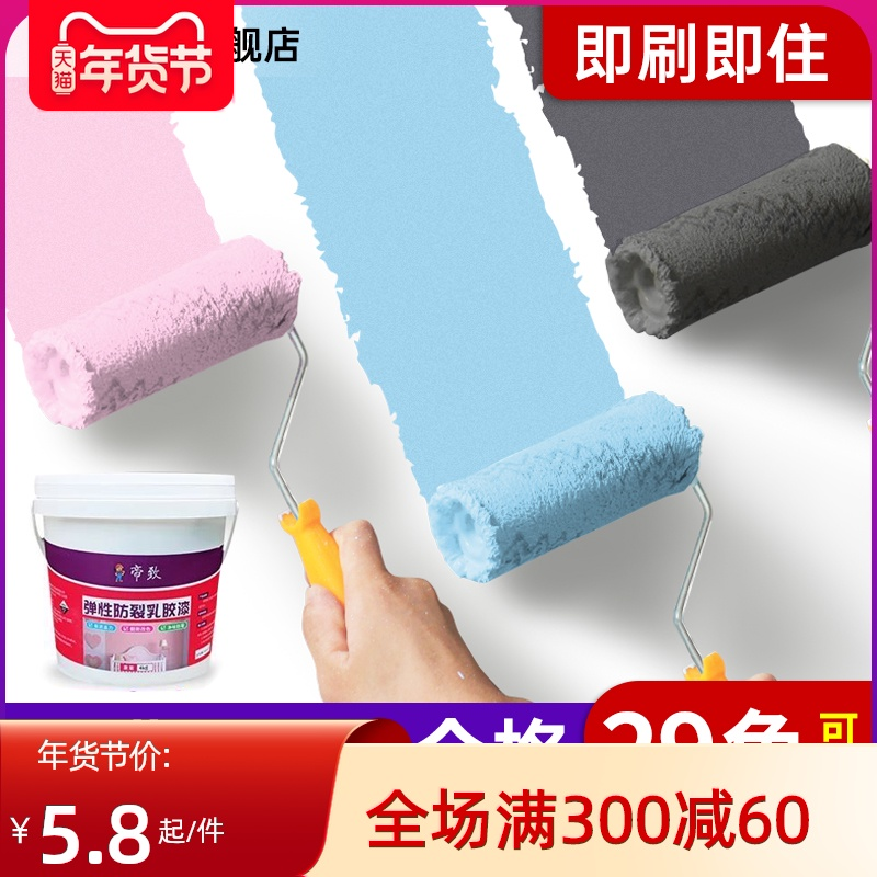 Latex paint indoor household color wall flour brush wall paint tasteless white interior wall paint self-painting environmental protection paint