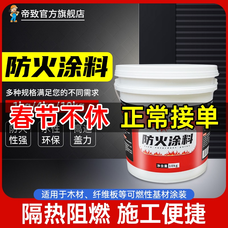 Fireproof paint flame retardant wood fire paint liquid transparent thick steel structure paint room white resistant to high temperature