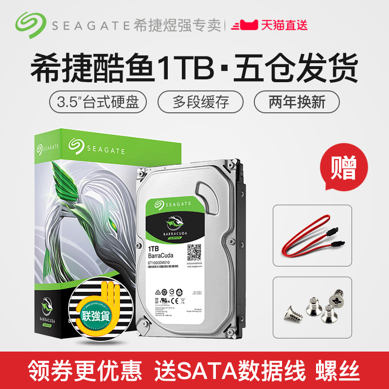 Five warehouse delivery Seagate / Seagate ST1000DM010 Barracuda 1tb desktop computer 1T mechanical hard drive