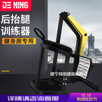 Rear High Leg training device commercial gym with professional equipment complete set of large Hummer bumblebee sports equipment