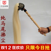 Tai chi brush dust dust dust real Horsetail brush dust Taoism help dust Horsetail flutter peach wood jujube wood factory direct
