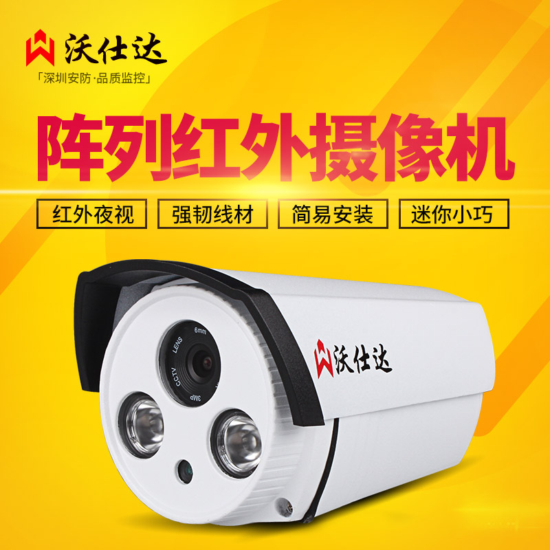 Wo Shida surveillance camera HD 1200 line array infrared waterproof night vision security camera