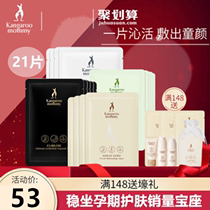 Kangaroo Mother Pregnant Woman Mask 20 natural hydrating and moisturizing skin care products during lactation pregnancy website