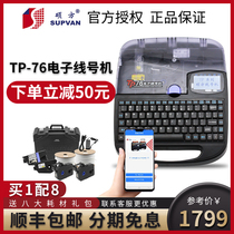 Shuo square line number machine tp70 number tube coder cable number machine TP76 line number hot shrink line tube casing numbering machine portable standard籤 line number printing machine even computer printing press