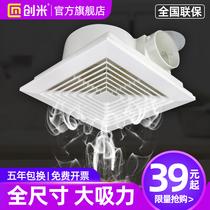 Chuang m Intégré ventilateur de plafond cuisine salle de bains plafond ventilateur dextraction de type plafond forte Muet ventilateur dextraction