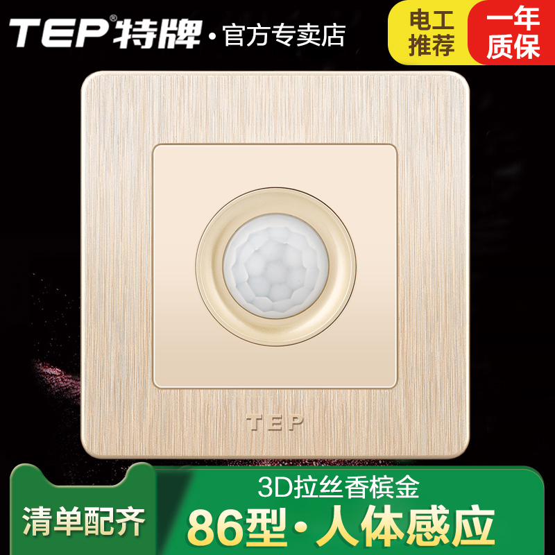 Home second line body sensor switch 220v corridor intelligent light control light switch infrared induction delay switch