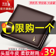 Kangaroo wallet men's short real wallet fashion brand 2019 new first layer leather zipper student driver's license Wallet