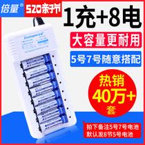 倍量5号充电电池7号通用可充电电池充电器套装配8节五号可充七号