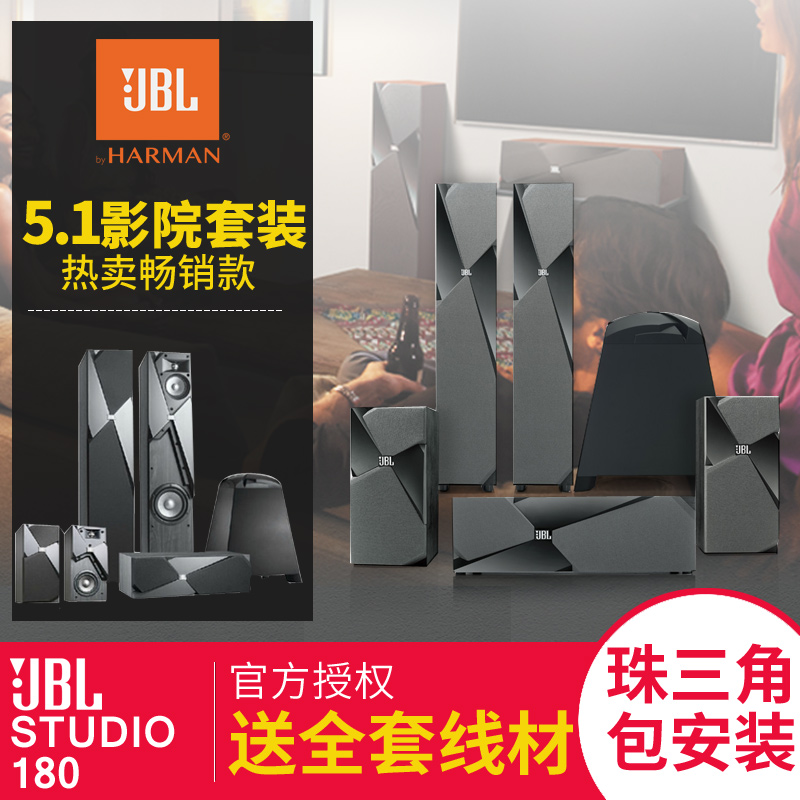 JBL Studio 180 Set Home Theater Set Speaker 5.1 Channel hifi Audio Set