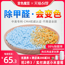 Magic bean formaldehyde net scavenger discoloration ball formaldehyde absorption new house in addition to formaldehyde artifact odor activated carbon bamboo carbon package