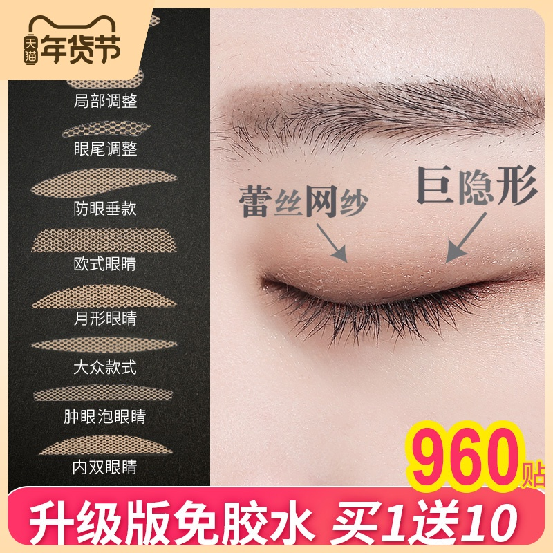 Double eyelid paste female lace non-trace mesh natural invisible long-lasting makeup artist dedicated swollen eye bubble beauty eye-catching artifacts