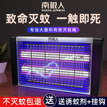 Antarctic people mosquito killer lamp Restaurant hotel fly killer artifact Shop household indoor fly trap Anti-mosquito lamp