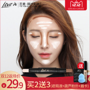 Love means double & high light rod dual-purpose beginners Concealer repair Yan shadow V face Biying paste silkworm pen