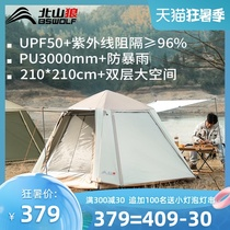UPF50 outdoor tent camping portable folding camping beach automatic tent sunscreen rainproof double layer