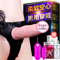 Wearable penis lengthening and coarse male hollow suite fun supplies oversized penis sleeve vibration wear pants