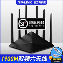 TP-LINK 5G router tplink dual-band router 1900M wireless home wall high-speed wifi through the wall king fiber optic broadband smart gigabit wireless rate WDR7660 high power