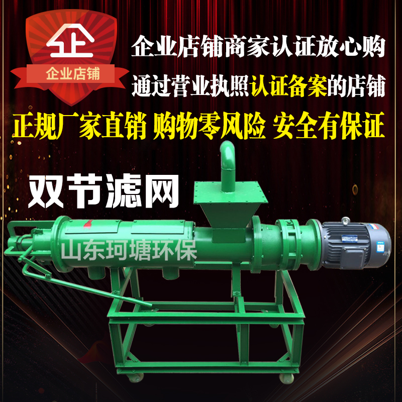 Cow manure chicken manure duck dung dehydration machine feces dry and wet separator pig manure treatment machine solid liquid separator breeding equipment