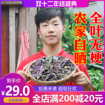 New goods authentic wild purple leaf dry natural Suziyakan tea burning fish and shrimp crab to fishy edible spices