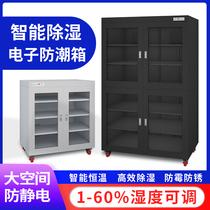 工业电子防潮箱干燥柜IC芯片半导体防静电led元器件除湿柜氮气柜