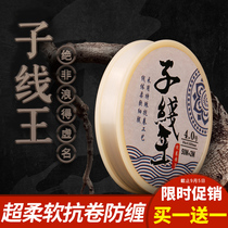 Ultra-soft) fish line does not roll the sub-line German import main line fishing line super pull anti-winding
