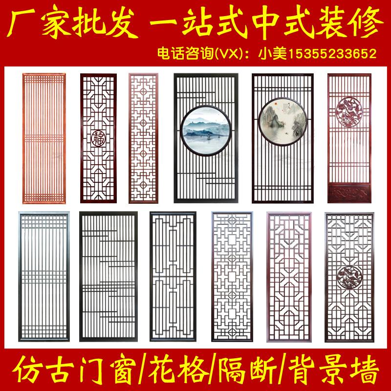 Dongyang резьба по дереву новый китайский твердый деревянный цветок решетка перегородка полый резной экран стиль решетки украшенный антикварными дверями украшения
